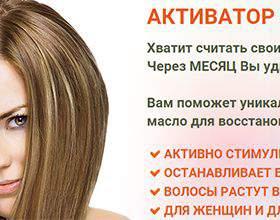 Dnc активатор роста волос — и даже на лысине вырастут новые волосы! фото