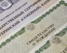 Какие документы нужны для получения материнского капитала, сроки выплат фото