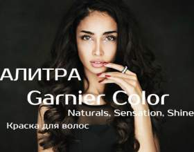 Краска для волос garnier color: naturals, sensation, shine. Палитра фото