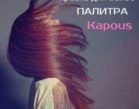 Краска для волос kapous (капус). Палитра фото
