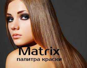 Краска для волос matrix. Палитра фото