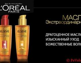 Применение масла для волос лореаль эльсев: способ нанесения, цена, отзывы фото