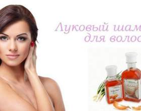 Рецепт и полезные свойства лукового шампуня от выпадения волос фото
